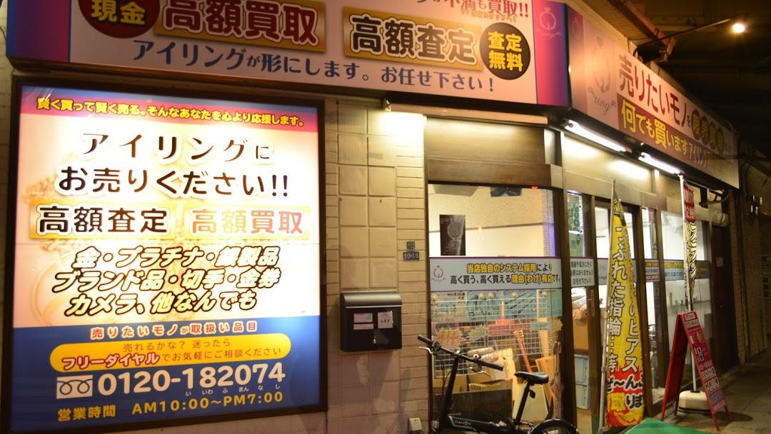 駅近の 好立地店舗